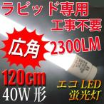 LED蛍光灯40w形 広角120cm  ラピッド式専用 2灯式1灯式共用  昼白色 120P-RAW1
