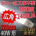 LED蛍光灯 40W形 2300LM 工事不要 昼白色 昼光色 白色 電球色 色選択 120PA-X