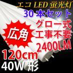 ショッピング蛍光灯 送料無料 LED蛍光灯 40W形 30本セット 120cm  色選択 120PA-X-30set