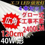 ショッピングLED LED蛍光灯 40W形 2400LM 4本セット 色選択 120PA-X-4set