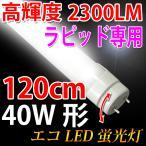 ショッピングLED LED蛍光灯40w形 口金回転 ラピッド式専用 2灯式/1灯式共用 昼白色120RAT12C