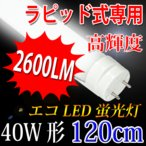 2600LM LED蛍光灯 40w形 ラピッド式専用工事不要 2灯式1灯式共用  昼白色 120RAK-D