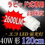 LED蛍光灯40w形 ラピッド式専用 120cm 2灯式、1灯式共用  昼白色 120RAW
