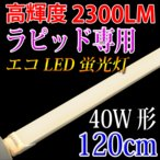LED蛍光灯 40w形 ラピッド式専用 電球色 120RAK-Y