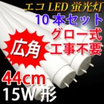 ショッピングLED LED蛍光灯 15W形 10本セット 436mm 色選択 蛍光管 TUBE-44P-X-10set