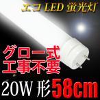 LED蛍光灯 20W形 グロー式工事不要 58cm 昼白色 TUBE-60