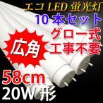 ショッピング蛍光灯 LED蛍光灯 10本セット 20W形 広角300度  58cm 色選択 60P-X-10set