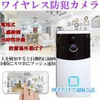 防犯カメラ 電池式 wifiネットワーク接続 ワイヤレス 工事不要 設置場所選ばず 異常時録画と同時にスマホに通知  押すだけでビデオ通話 Ubell