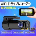 Wifiドライブレコーダー ドラレコ 軽量 サイクル録画 microSDHC 32GB対応 小型 12V/24V車用 WF-S600