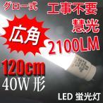 LED蛍光灯 40W形 直管 2100LM 120cm グロー式器具工事不要 LED 蛍光灯 40W型 色選択 TUBE-120P-X