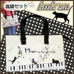 ecolekyouzai_littlecat
