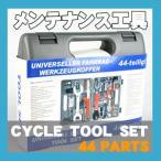 自転車工具セット,工具箱,工具セット,ツールセット