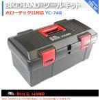 自転車工具セット メンテナンス メカニックツールキット BIKE HAND バイクハンド YC-748 シマノホローテックII用