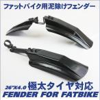 泥よけ・フェンダーセット ファットバイクの泥除け(前2枚+後1枚)