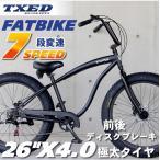 ファットバイク ビーチクルーザー  26インチ 極太タイヤ シマノ7段変速 自転車 ディスクブレーキ