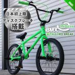 BMX 自転車 20インチ BMX 前後ディスクブレーキ 街乗り ペグ ジャイロ  BMX ハンドル
