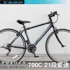 ショッピングクロスバイク クロスバイク 自転車   700C  シマノ21段変速  シマノF/Rディレーラー 自転車