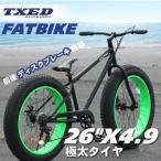 ショッピング26インチ ファットバイク ビーチクルーザー 自転車 26インチ FATBIKE シマノ7段変速 ディスクブレーキ