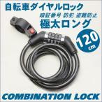 自転車 鍵 ロック ダイヤル式 ワイヤーロック コンビネーションロック ブラケット付き