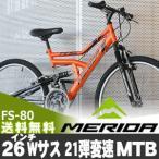 マウンテンバイクMTB 自転車 26インチ フルサス Wサス