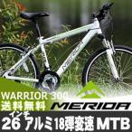 マウンテンバイク MTB メリダ MERIDA 自転車 26インチ アルミ シマノ18段変速 自転車