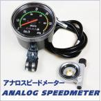 アナログスピードメーター 自転車 速度計 丸型