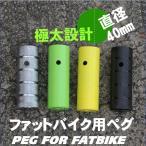 フットペグ 2本セットファットバイク カスタム 外径40mm 長さ110mm