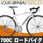 ロードバイク ルイガノ LOUIS GARNEAU 自転車 700C 16段変速
