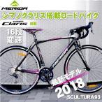 ロードバイク メリダ MERIDA 自転車 700C  軽量 アルミ シマノ16段変速  クラリス