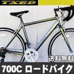 ロードバイク 自転車 700C 14段変速
