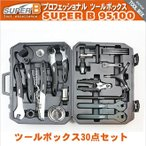 スーパーB プロツールボックス 自転車工具セット  SUPER B 95100 シマノホローテックII対応