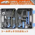スーパーB 自転車工具セット ツールボックス  SUPER B 95400 シマノホローテックII対応