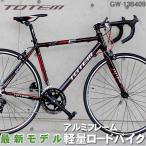 ロードバイク 自転車 アルミ 軽量 700C TOTEM  シマノ14段変速 13B409