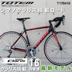 ロードバイク 自転車 アルミ 軽量 700C TOTEM  シマノ16段変速  クラリス