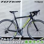 プレゼント付 ロードバイク 自転車 アルミ  軽量 700C TOTEM シマノ14段変速