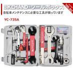 BIKE HAND YC-735A 自転車工具セット メンテナンス工具