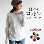 ショッピングタートルネック タートルネック カットソー ラフィーガーゼ  日本製 裾捻じれ 1820AW0928,r09d,