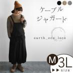 サロペット ジャガード柄 裾バルーン レディース 大きいサイズ ワイド 秋 冬 つなぎ オールインワン earth_eco_loco, 1720AW1124, セール