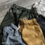 パンツ ワンピの下に穿くパンツ 10分丈 ストレッチパパンツ S〜4L 送料無料 綿混 レディース 春 夏 秋 冬 2020SS0304,q5,
