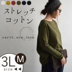 カットソー Tシャツ ロンT ストレッチコットン サイドタックカットソー メール便送料無料 長袖 秋 冬 レディース 大きいサイズ earth_eco_loco 1720AW0714,
