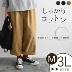 �磻�� �ѥ�� ���åȥ� �磻�ɥѥ�� ��ǥ����� �礭�������� ��� �� �� �� �� �Х����ѥ�� earth_eco_loco,1820SS0112,