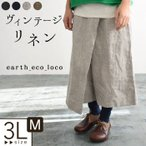 ショッピングガウチョ パンツ ガウチョ カフェパンツ リネン ゆったりパンツ レディース 送料無料 大きいサイズ 春 夏 earth_eco_loco,1720AW0818,linen,s10b,