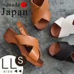 サンダル 靴 シェイクインクローク 日本製 本革 ダブルベルトサンダル 大きいサイズ 小さいサイズ レディース 春 夏 ヒール 1720SS0630,