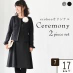 卒業式 入学式 七五三 2点セット ママスーツ セレモニー ワンピーススーツ ニットジャケット 入学式 スーツ 母 1920AW0927,