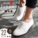 ショッピングアップシューズ レザー シューズ 靴 Recipe 大人のハンドメイドナチュラル靴 日本製 レースアップシューズ 革 大きいサイズ 小さいサイズ レディース 1720SS0127,