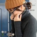 タートルネックカットソー so×ecoloco ランダムテレコ コットン ニット M〜3L  秋 冬 春 レディース オリジナル 2020AW0911,