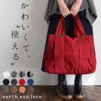 予約 帆布 鞄 大人のナチュラル鞄 キャンバス マザーズバッグ送料無料トートバッグ キャンバスバッグ earth_eco_loco pk,s03b,bsc,
