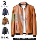 レザージャケット メンズ 革ジャン カジュアル ブルゾン バイクジャケット 大きくサイズ 8XL 革ジャケット 防水 秋冬