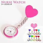 ナースウォッチ おすすめ かわいい ハート シンプル ナース 時計 ナースグッズ時計 看護師 時計 グッズ  定形外