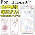 iphone8フィルム iphone7 かわいい絵柄 液晶保護フィルム スマホフィルム 3Dソフトフレーム 強化ガラス 硬度9H アイフォン8 アイフォン7 衝撃吸収 全面保護